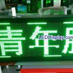 LED字幕機/LED跑馬燈